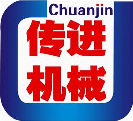 上海傳進機械設備有限公司Logo