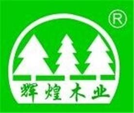 桂林辉煌木业有限公司Logo