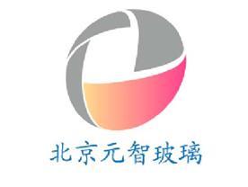 北京元智玻璃有限公司Logo