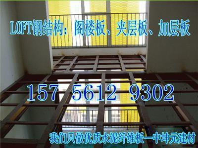 武汉做钢结构隔层高强用武汉城市水泥纤维板,水污染v高强与阁楼景观设计图片
