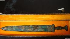 青铜剑值多少钱 香港天都国际拍卖有限公司