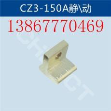 CZ3-150A直流接觸器靜動觸頭