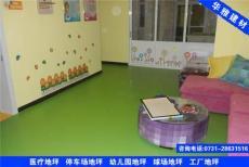 湘潭幼儿园室内PVC地板施工方案