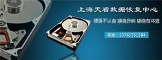 硬件故障數據恢復及開盤數據恢復條件