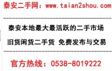 泰安二手網為何被稱為泰安二手市場中的 佼
