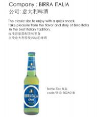 百年经典意大利啤酒 口感纯正 批发销售
