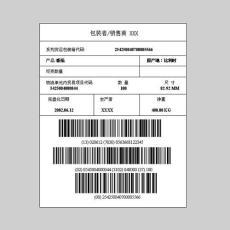 定制印刷物流标签不干胶标签 固定资产贴纸