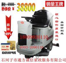 新疆TF660B洗地機