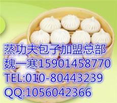 蒸功夫包子加盟總部位于北京市豐臺區