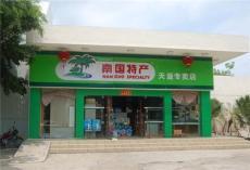 南国食品是生产海南特产的厂家诚招加盟商