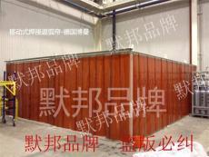 供应上海默邦烧焊防护帘烧焊挡板 焊接屏