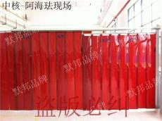 供应上海默邦 焊接保护帘 电焊帘