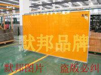 供应默邦电焊隔断 电焊保护屏 电焊光防护屏