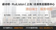 上海万国售后服务网点