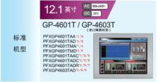 GP-4601 PFXGP4601TAA普洛菲斯觸摸屏