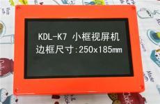 摇摆机显示屏摇摇摇车液晶屏 MP5动画屏k7