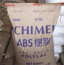 供应ABS 757台湾奇美