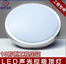 工程用声控感应吸顶灯 纯白声控感应吸顶灯