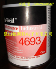 昆山德斯科电子特价供应原装正品3M4693
