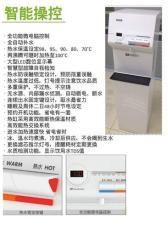 贺众牌新款UR-612AW-3冰温热纯水机