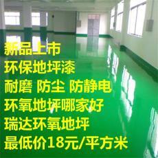 蘇州環氧地坪