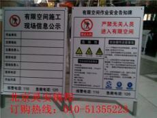 有限空间作业告知牌 北京灵安现货