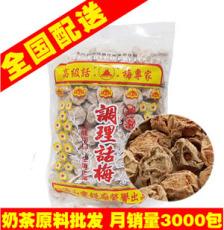 台湾进口海山调理话梅粒 青梅蜜饯果干 500