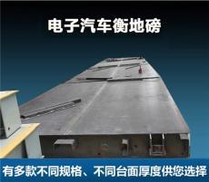 100噸地磅上海信衡16米地磅秤地磅80噸