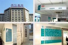 醫院標牌制作在醫院中起到的作用
