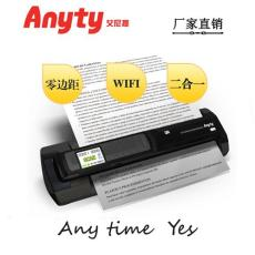艾尼提WIFI零邊距便攜式掃描儀HSFA920S