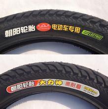 电动车轮胎价格 朝阳电动车轮胎价格表