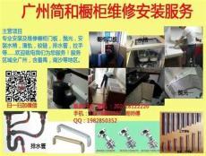 同城推薦廣州簡和專業櫥柜維修