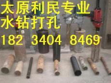 太原利民专业维修安装暖气电路水管水钻打孔