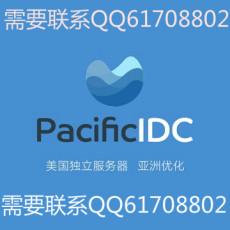 最具優勢的海外服務器PacificIDC