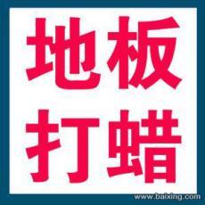 上海地板打蜡打磨总公司杨浦区分部地板打磨