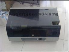 新版CIM861凸字機