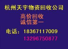 杭州二手电机回收