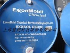 環保清洗劑溶劑Exxsol D60 S