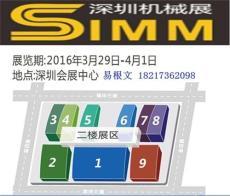 2016深圳國際機床展SIMM