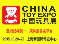 2016上海玩具展