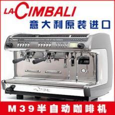 原装进口金巴利M39商用意式半自动咖啡机