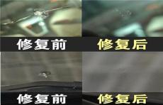 黔江汽车玻璃修复 杨颜汽车修复中心