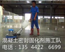 深圳市龍崗區固化劑地坪施工隊