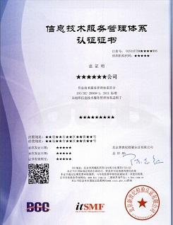 iso20000信息技术服务管理体系认证培训公司