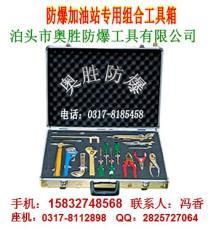 防爆加油站專用7 10 24 28 30件組合工具箱