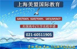 上海SAT一对一培训