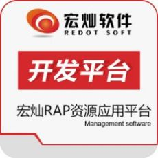 RAP平台 项目管理软件 OA办公系统 人力资源