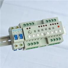 智能照明高端開關執行繼電器-照明開關監控