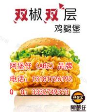 嘉樂漢堡加盟 漢堡加盟店有哪些 炸雞漢堡