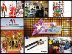 儋州市开动漫店加盟要多少钱